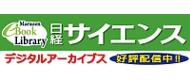 日経サイエンス デジタルアーカイブス